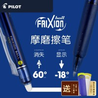 pilot日本进口百乐可擦笔3-5年级23EF可擦按动中性笔0.5mm小学生用摩磨擦热可擦笔笔芯文具官方旗舰店官网款