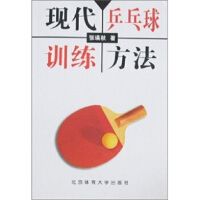 现代乒乓球训练方法 张瑛秋 北京体育大学出版社 9787811008395