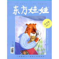 东方娃娃绘本版11月2020年22期 期刊杂志