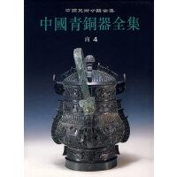 中国青铜器全集4. 商4