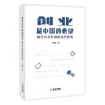 创业是中国的希望:我在中关村做新经济咨询