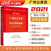 中公教育广州公务员考试用书2021广州市公务员考试:历年真题精解(申论+行测) 2本套