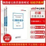 中公教育2020陕西公务员考试轻松学系列:行测的规律