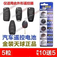 福特翼博遥控器电池嘉年华汽车锁匙电子经典福克斯钥匙电池CR2032