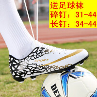 梅西足球鞋碎钉长钉男女童青少年学生人造草地儿童训练足球鞋
