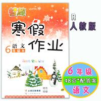 2020新版 智趣寒假作业六年级语文配套人教版书RJ同步训练练习册天天练