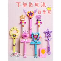 儿童巴拉拉小魔仙魔法棒皇冠仙女公主发光叶罗丽爱莎啦啦权杖玩具