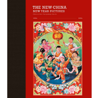 现货包邮 原版THE NEW CHINA: NEW YEAR PICTURE CHINESE POSTERS中国年画宣