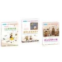 甜心小米 第二辑套装全3册 殷健灵 贵州人民出版社 大山里的旅行箱+看得见星星的房子+世上没有坏小孩