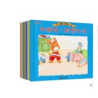 小兔杰瑞情商培育绘本全套8册 绘本 儿童 3-6周岁0-3岁睡前故事书幼儿园启蒙宝宝早教书籍图画书儿童读物1-2-3-4