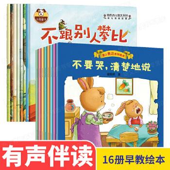适合儿童入园准备幼儿情商管理图书 婴儿配图看儿童绘本