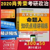 2020肖秀荣考研政治知识点精讲精练肖秀荣三件套命题人知考点框