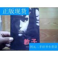 【二手书旧书9成新】教子 /马里奥 时代文艺出版社