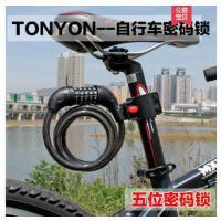 通用山地公路自防盗链条钢丝钢缆锁行车锁电动摩托车单车
