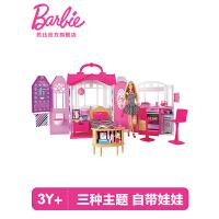 Barbie芭比闪亮度假屋豪华女孩玩具屋生日礼物芭比娃娃套装大礼盒