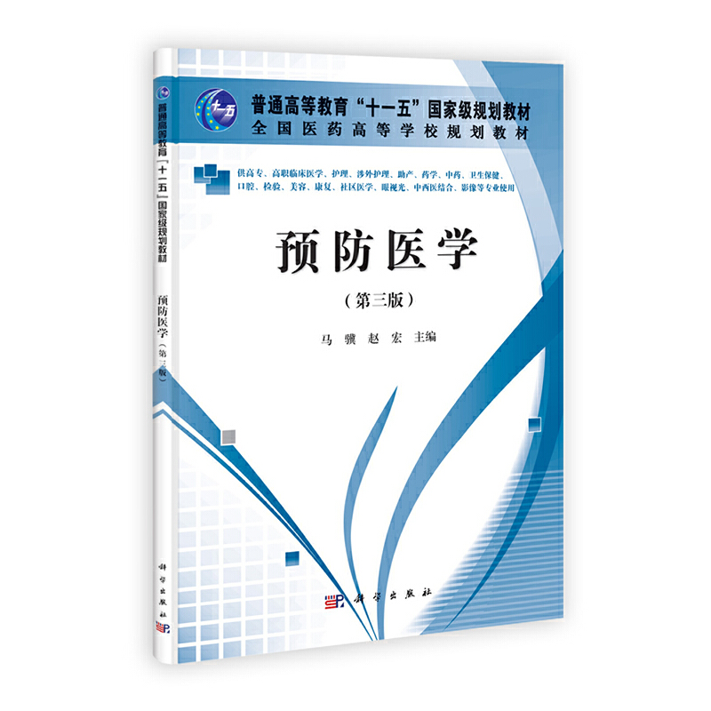 预防医学(第三版)(高职高专) 马骥,赵宏 科学出版社 书籍正版!好评联系客服有优惠!谢谢!