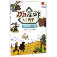 超级探险家训练营--穿越撒哈拉沙漠(彩色) 知识达人 9787555704546