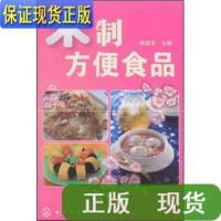 【二手旧书九成新】正版 米制方便食品 /陆启玉 著 化学工业出版社