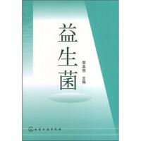 【新书店正版】益生菌郭本恒9787502549145化学工业出版社