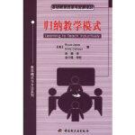 归纳教学模式 (美)乔伊斯(JOyce,B.),(美)卡尔霍恩(Calhoun,E.) ,赵 中国轻工业出版社 978