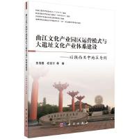 曲江文化产业园区运营模式与大遗址文化产业体系建设