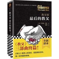 教父3 的教父 马里奥普佐 江苏文艺出版社