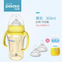 小土豆婴儿奶瓶PPSU耐摔宽口径宝宝带手柄吸管新生儿防摔胀气硅胶a122 黄300ml 送果汁瓶+2只奶嘴