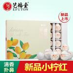 艺福堂茶叶 新品柠檬红茶小柠红 云南古树滇红茶 清新礼盒装150g