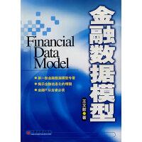 【二手旧书9成新】【正版包邮】金融数据模型神州数码融信软件有限公司王文献中国经济出版社