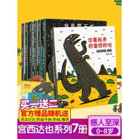 儿童绘本0 3 6岁 经典绘本故事 宫西达也恐龙系列 全套7册绘本套装你看起来好像很好吃 我是霸王龙 蒲蒲兰绘本馆 0-