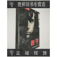 【二手旧书9成新】教子 马里奥 时代文艺出版社