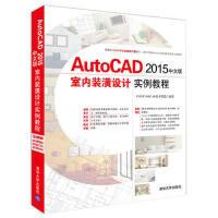【旧书二手书8成新】AutoCAD 2015中文版室内装潢设计实例教程 CAD/CAM/CAE技术联盟 清华大学出版社