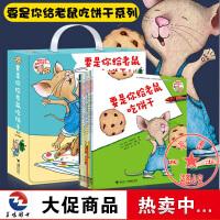 要是你给老鼠吃饼干系列(全9册)劳拉少年儿童出版社如果你给小老鼠吃饼干系列