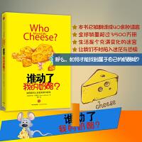 中信:谁动了我的奶酪?