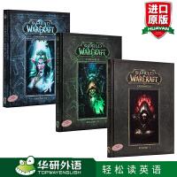 华研原版 魔兽世界编年史1-3卷 三册套装 英文原版 World of Warcraft Chronicle 精装大开