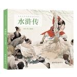 古典文学名著彩色连环画-水浒传
