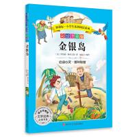 金银岛:语文新课标 中小学生必读丛书 快乐读书吧 彩绘注音版