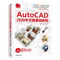 AutoCAD 2020中文版基础教程