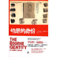 【二手旧书9成新】【正版现货包邮】伯恩的身份--谍影重重1 [美]罗伯特・陆德伦 上海人民出版社