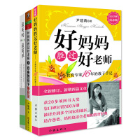 好妈妈胜过好老师1、2+最美的教育最简单(纪念版-套装共3册)尹建莉 亲子家教 家教方法 育儿书籍