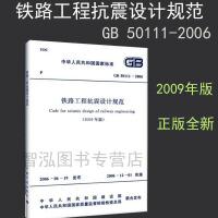 【官方正版】GB50111-2006 铁路工程抗震设计规范(2009年版)