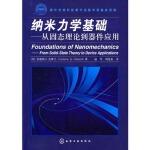 【RT1】纳米力学基础――从固态理论到器件应用 (美)克莱兰(Cleland,A.N.),赵军,刘竞业 化学工业出版社