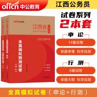 中公教育2020江西省公务员录用考试申论行测全真模拟2本套