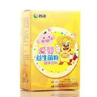 普泽爱婴儿童益生菌粉 宝宝益生菌冲剂 活性益生菌粉儿童固体饮料