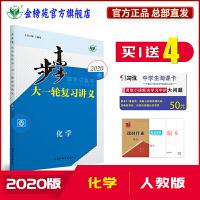 【金榜苑】2020步步高大一轮高考总复习讲义化学人教版全国卷123