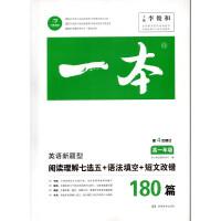 包邮2020版 开心一本阅读理解七选五+语法填空+短文改错180篇(高一)第4次修订