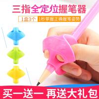 幼儿小学生握笔器儿童矫正器幼儿园矫正器握姿宝宝用笔套练字初学者学写字铅笔握笔神器铅笔套