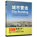 城市营造21世纪城市设计的九项原则,江苏人民出版社,菲利普・恩奎斯特9787214091987