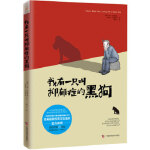 【新书店正版】 我有一只叫抑郁症的黑狗 马修・约翰斯通(Matthew Johnstone) 安斯利・约翰斯 9787