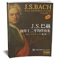 J S巴赫十二平均律钢琴曲集下 朱迪斯・施奈德者, 唐哲者 上海音乐出版社 9787807512066